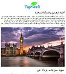 Tajmeeli